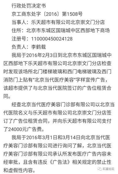 乐天超市违法广告被罚 引发网友抵制韩国