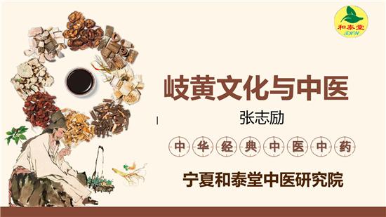 岐黄文化与中医 - 张志励